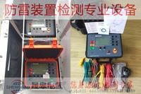 防雷检测仪器设备_防雷检测仪器套装_防雷检测仪器厂家