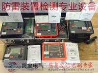 防雷装置检测设备_防雷检测仪器设备