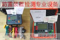 SG3000防雷接地电阻测试仪_防雷装置检测设备