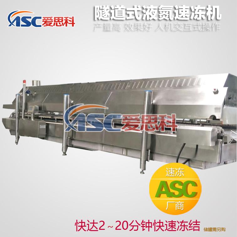 隧道式液氮速凍機