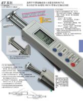 施密特 schmidt ETX-100 张力仪